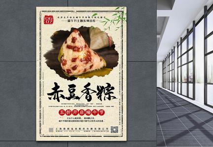 中国风大气赤豆香粽端午节主题系列促销海报图片