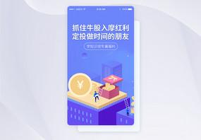 UI设计金融财富手机APP启动页界面图片