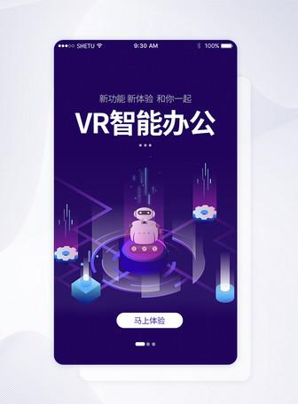 UI设计VR智能办公手机APP启动页界面