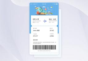 UI设计手机APP出票界面图片