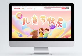 手绘卡通粉色儿童节电商首页图片