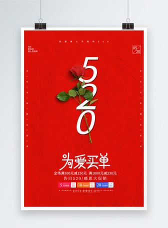简约520玫瑰花海报