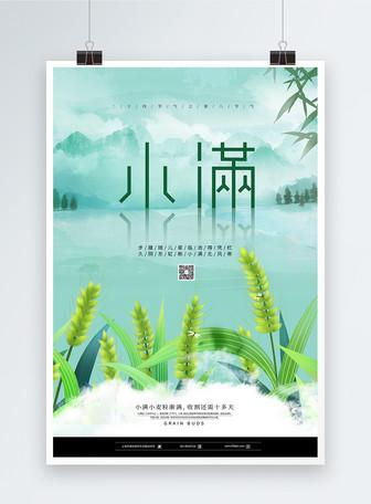 中国风简约小满节气水墨风海报