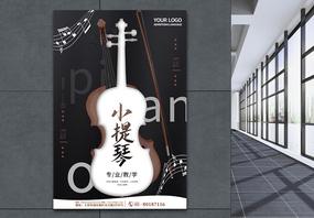简约大气小提琴培训教育海报图片