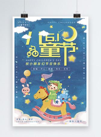 卡通插画六一儿童节海报设计