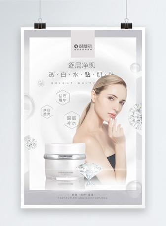 美白钻石肌肤护肤品