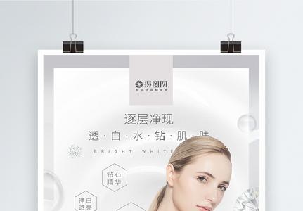 美白钻石肌肤护肤品海报图片