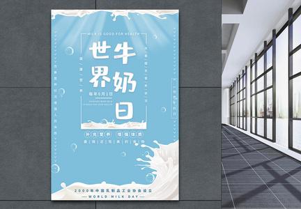 世界牛奶日公益宣传海报图片