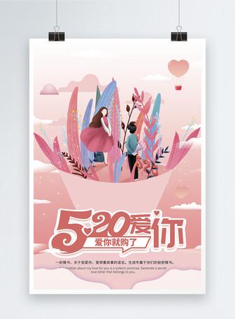 唯美插画520告白日海报