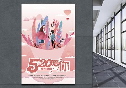 唯美插画520告白日海报图片