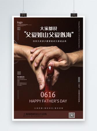 简洁大气父亲节节日宣传海报