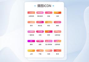 UI设计渐变色按钮icon图标图片