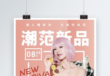 潮范新品夏季服饰商场促销宣传海报图片