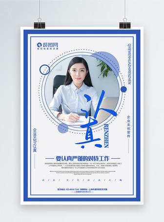 蓝色简洁认真企业文化主题系列宣传海报