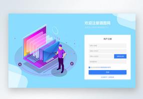 蓝色UI设计web登录页图片