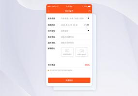UI设计手机APP预约保养界面图片