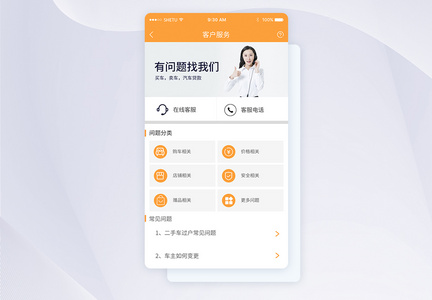 UI设计手机APP客服务问答界面图片