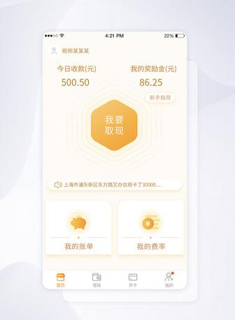 UI设计今日理财类APP首页界面