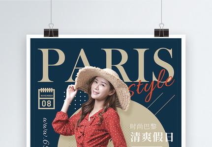 时尚巴黎夏装促销宣传海报图片
