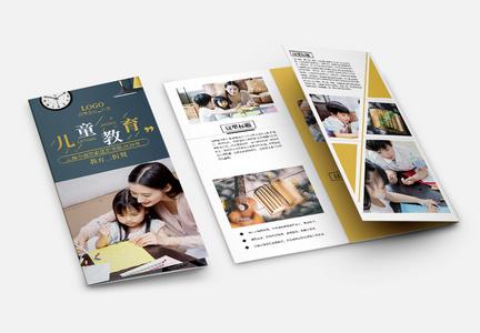 黄色儿童成长教育三折页图片