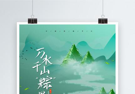 中国风简约端午节海报图片