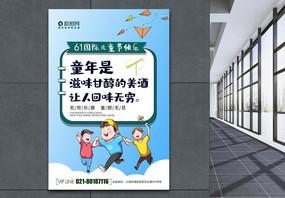简约六一儿童节系列海报01图片