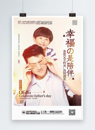 庆祝父亲节主题公益宣传系列海报