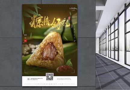 端午节粽情好礼海报图片