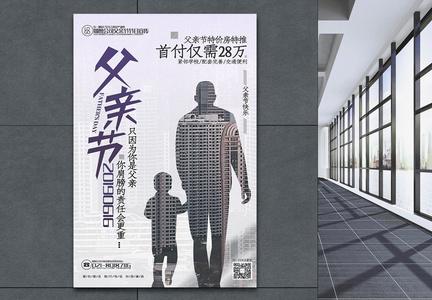创意大气父亲节房地产促销宣传海报图片