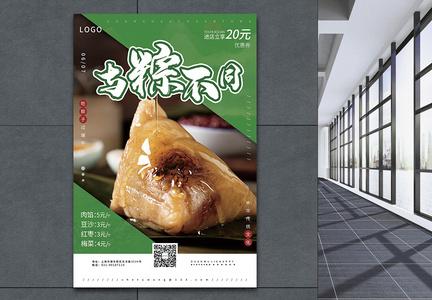 端午节粽子促销之与粽不同海报图片