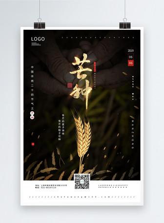 中国传统二十四节气之芒种海报