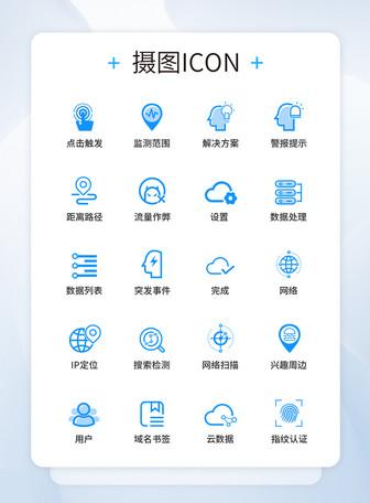 UI设计数据应用图标icon图标设计