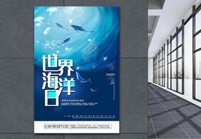 梦幻世界海洋日海报图片
