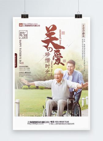 简洁温馨关爱父亲节主题系列宣传海报