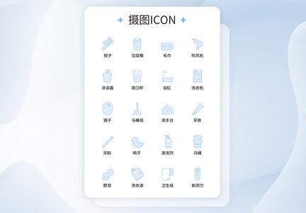 UI设计浴室图标icon图标设计图片