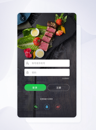 UI设计饮食类app登录界面