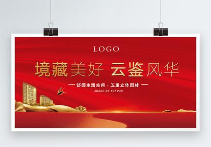 红色背景金色字房地产展板图片