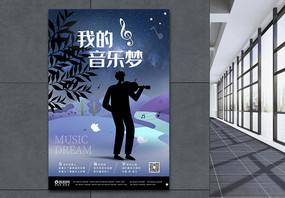 音乐海报 音乐培训 音乐梦海报图片