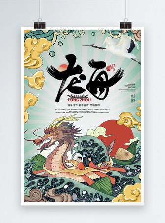 国潮龙舟端午节宣传海报