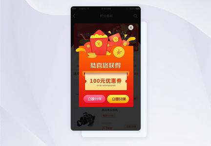 UI设计红包弹窗手机APP界面图片