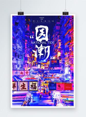 炫彩赛博朋克风国潮创意宣传海报