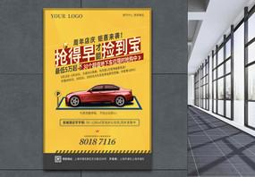 黄色车位促销海报图片