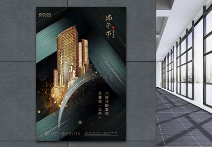 深色高端房地产简洁端午节海报图片