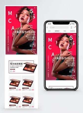 天猫彩妆界女妆化妆品无线端手机端首页