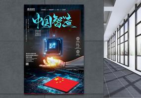 中国智造5G芯片崛起海报图片