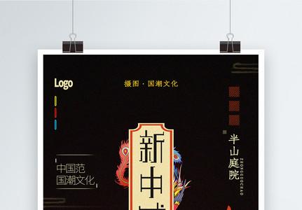 创意大气国潮风中式地产宣传海报图片