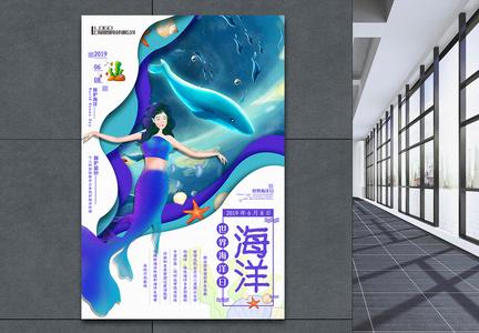 蓝色剪纸风世界海洋日宣传海报图片