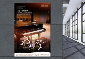 简约大气钢琴培训海报图片