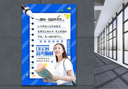 创意高考寄语系列宣传海报图片