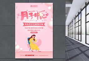 粉色简约月子中心母婴护理促销宣传活动海报图片